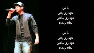 Erfan ft. Khashayar & Afra - Jaddeh lyrics