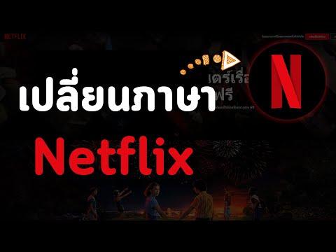 วิธีเปลี่ยนภาษาบนเน็ตฟลิก Netflix ทำได้ทั้งบนคอมและมือถือ