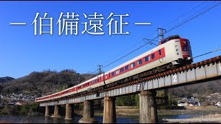 [鉄道PV] -伯備遠征-