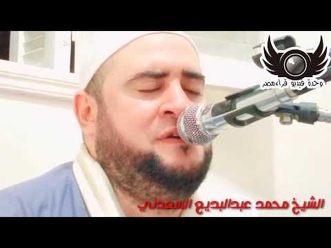 يااااااااااا سلام السعدنى ده حكاية اسمع بنفسك الشيخ محمد عبدالبديع السعدنى