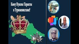 Кому Нужны Теракты В Туркменистане???!!!