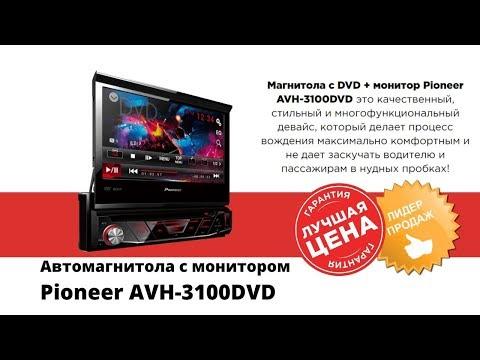 Автомагнитола с монитором Pioneer AVH-3100DVD цена, отзывы. Купить магнитолу Pioneer AVH-3100DVD