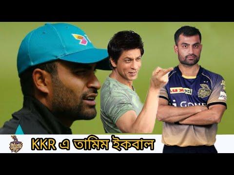 আইপিএলে তামিম!!!!! তবে কি কলকাতার জার্সি গায়ে তামিমকে দেখা যাবে? | Tamim Iqbal IPL | IPL 2018