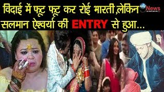 विदाई में फूट फूट कर रोई भारती सिंह, सलमान ऐश्वर्या ने शादी में की GRAND ENTRY | B-TOWN TRENDING