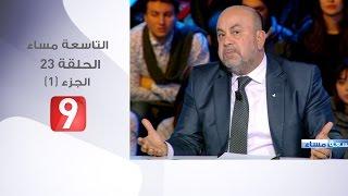 أول ظهور تلفزيوني لصهر زين العابدين بن علي يثير غضب التونسيين.. ماذا قال عن ثورة يناير؟