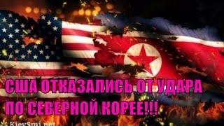 США Северная Корея ОТКАЗ ОТ УДАРА!