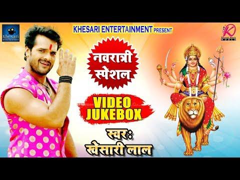 Khesari Lal Yadav - Navratri Special -Devi Geet Hits - Video Jukebox - Bhojpuri Devi Geet 2018