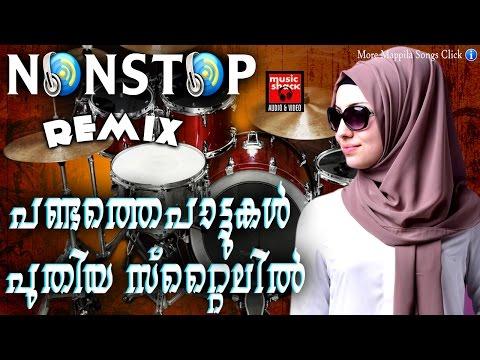 പണ്ടത്തെ പാട്ടുകൾ പുതിയ സ്റ്റൈലിൽ | Malayalam Nonstop Remix Mappila Songs |Pazhaya Mappila Pattukal