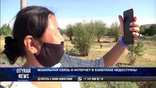 Нет сети: на отсутствие мобильной связи и интернета пожаловались жители Шымкента