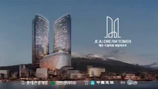 [롯데관광] 제주드림타워 홍보영상