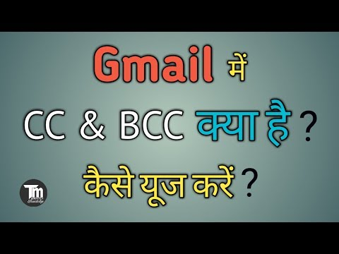 """What is CC and BCC in Gmail """"How to Use cc and bcc in Email Hindi"""""""