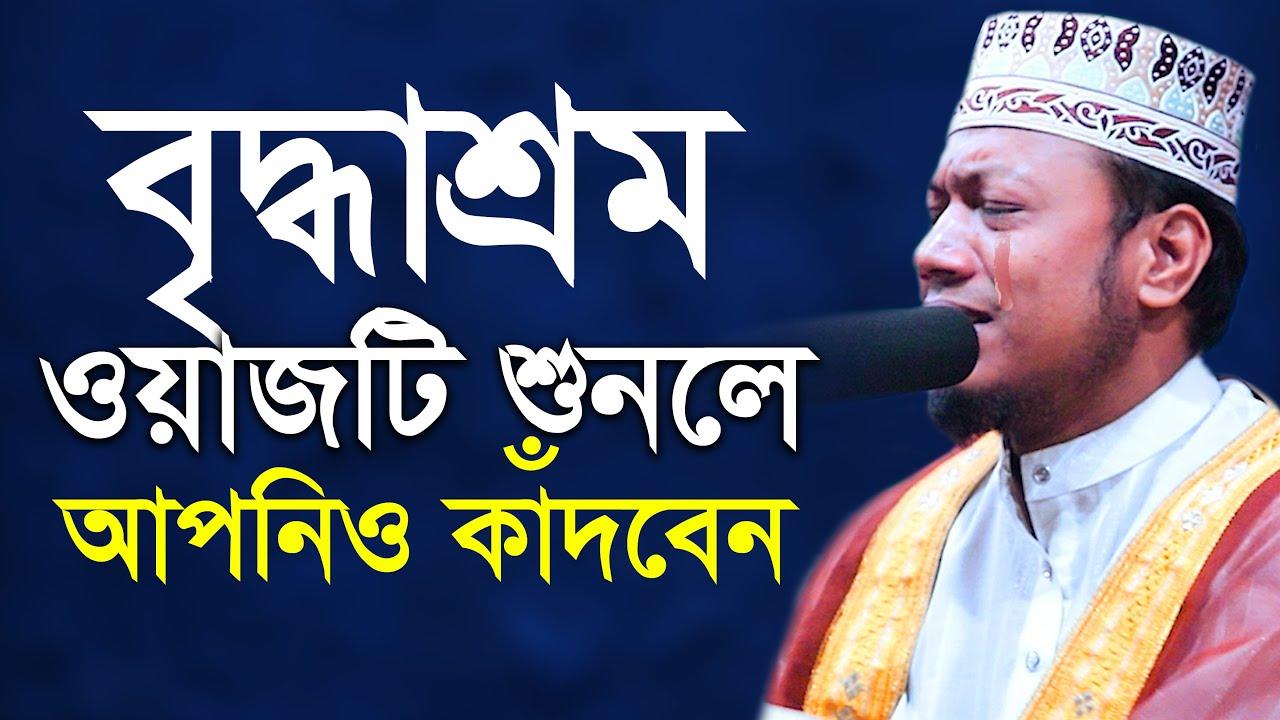 বৃদ্ধাশ্রম ওয়াজটি শুনলে আপনি ও কাদবেন   মুফতি আমির হামজা   Mufti Amir Hamza   Bangla Waz Mahfil 2020