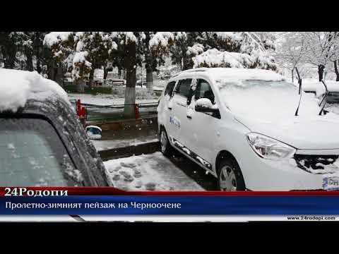 Един снежен пролетен ден в Черноочене
