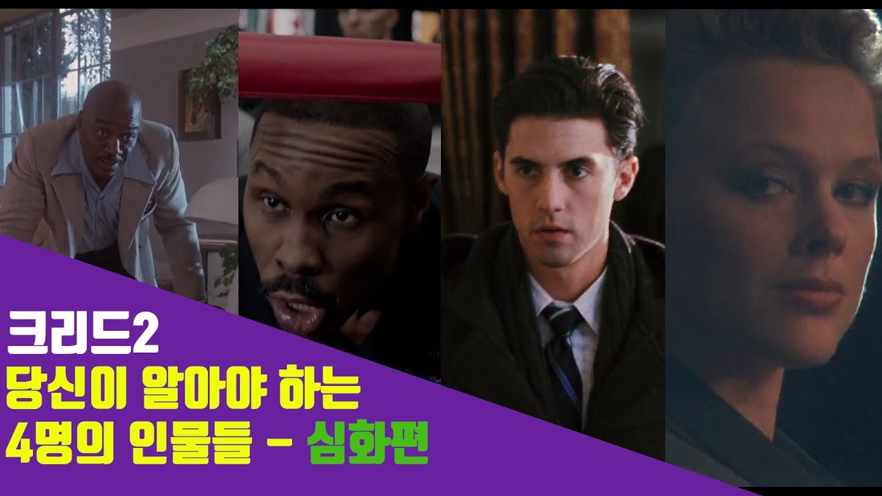 영화 '크리드2' 보기 전, 알아두면 좋은 4명의 인물들 - 심화편