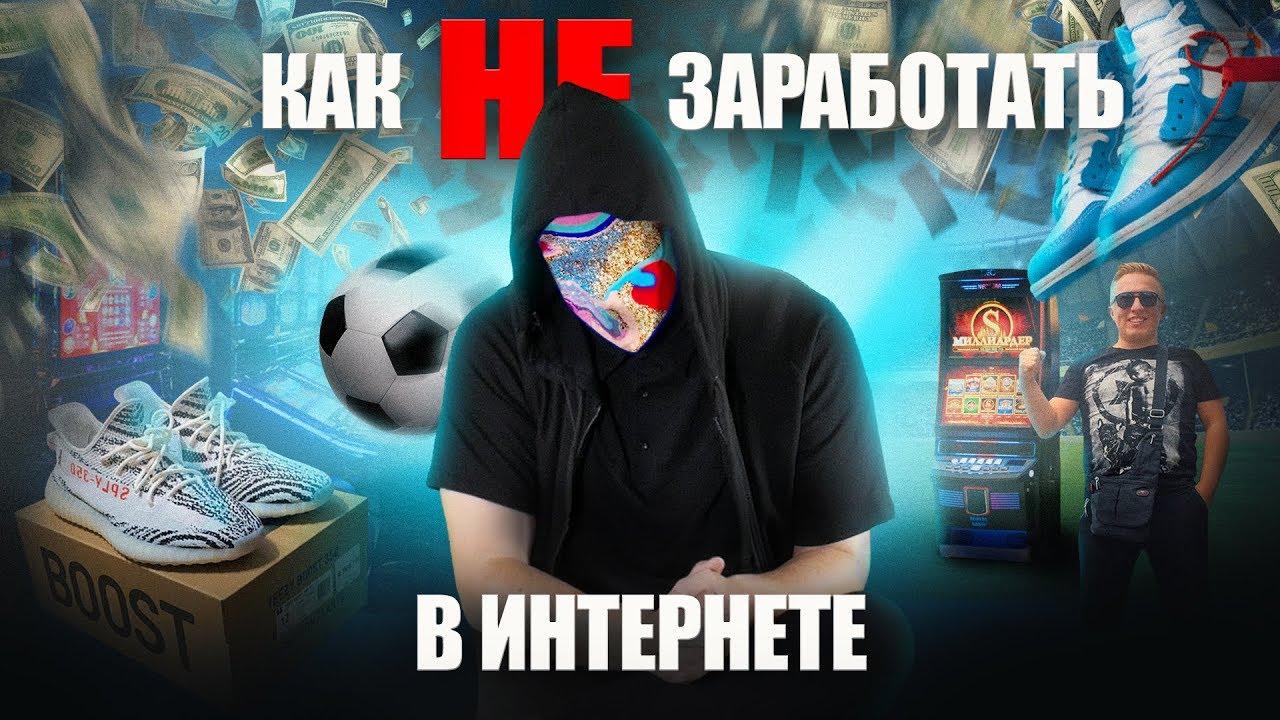 КАК НЕ ЗАРАБОТАТЬ В ИНТЕРНЕТЕ [netstalkers] Казино, Ставки на спорт, Скидки.