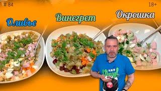 Винегрет, оливье и окрошка. Научись готовить сразу все