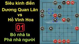 Bình luận cờ tướng kinh điển Dương - Hồ đại chiến : Tập 01 -  Bỏ nhà ta, phá nhà người