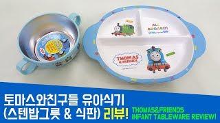 토마스와친구들 유아식기 스텐밥그릇 식판 리뷰!