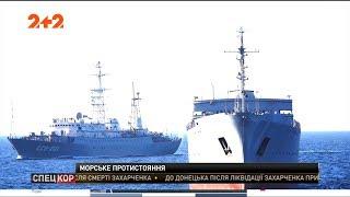 Російські силовики створювали перешкоди для руху українських кораблів в Азовському морі