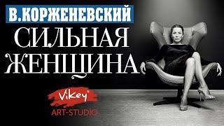 Стих «Сильная женщина...» Ирины Самариной-Лабиринт в исполнении Виктора Корженевского, 0+