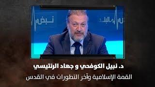 د. نبيل الكوفحي وجهاد الرنتيسي - القمة الإسلامية وآخر التطورات في القدس