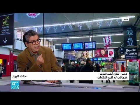 فرنسا - إصلاح نظام التقاعد: ضمانات لم تقنع النقابات  - 19:00-2019 / 12 / 11