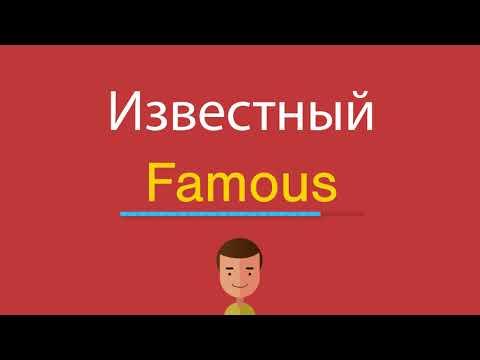 Как произносится слово famous