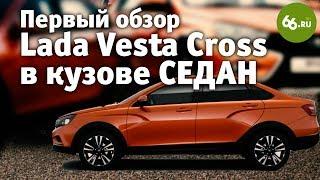 видео Как стартовал седан LADA Vesta Cross?