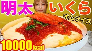 【大食い】豪華に明太子といくらをのせた明太子クリームオムライスを食べる!魚卵祭りを開催したら美味しすぎてヤバかった [10人前]10000kcal【木下ゆうか】