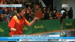 Пхеньян турнир по настольному теннису среди инвалидов