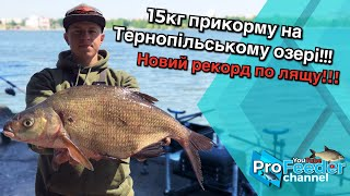 15 кг прикорму на Тернопільському озері. Новий рекорд по лящу