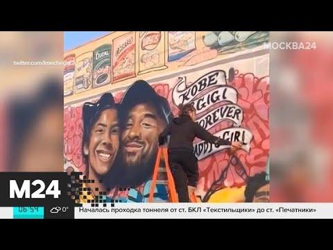 Граффити в честь Коби Брайанта и его дочери появляются по всему миру - Москва 24