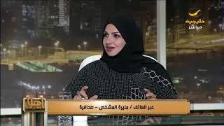 نقاش حاد على الهواء بين لمياء الابراهيم ومنيرة المشخص حول خروج طالبات الجامعات