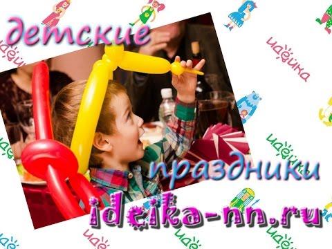 Аниматоры на день рождения ребенка в Нижнем Новгороде,Идейка