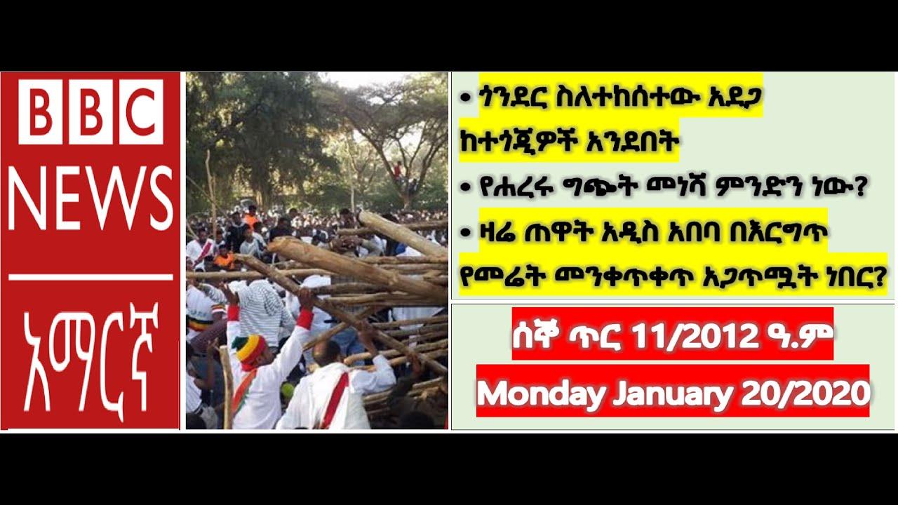 BBC Amharic News Monday-ሰኞ ቢቢሲ አማርኛ  January 20 2020|ጥር 11/2012 ዓ.ም. የቢቢሲ አማርኛ