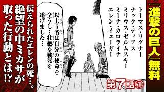 【まんが】第7話「小さな刃」(前編)『進撃の巨人』 ep7-1