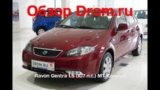 видео Купить автомобиль Ravon Gentra (Равон Джентра) в Москве: цена, в наличии, автосалон, официальный дилер Инком-Авто