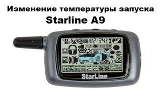 изменение температуры запуска Starline A9