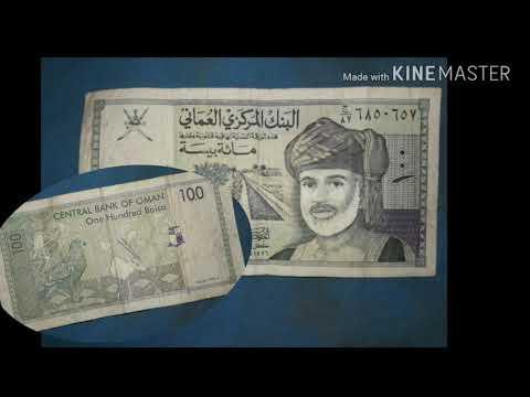 Oman 100 Baisa आप को चाहिऐ तो विडियो देखो