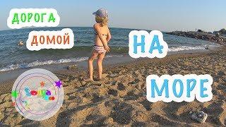 ДОРОГА ЛЬВОВ - ОДЕССА / ЕДУ ДОМОЙ / НА МОРЕ