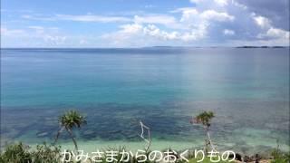 富原守和さんが作詞・作曲し、ふるさと応援合唱団が歌った「かみさまからの贈り物」を、辺野古の写真を背景にムービー作成しました。