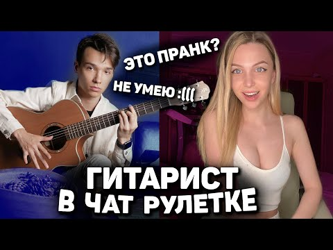 ГИТАРИСТ Притворяется Новичком