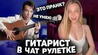 ГИТАРИСТ Притворяется Новичком В ЧАТ РУЛЕТКЕ | Реакция Девушек на ПРАНК