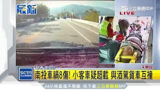 南投車禍8傷!小客車疑超載 與酒駕貨車互撞|三立新聞台