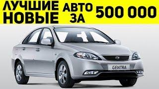 Новые автомобили до 650 тысяч рублей - цены 2018 года