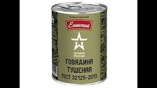 Тушеная говядина Армия России