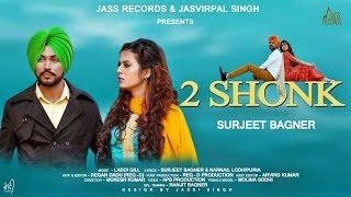 2 Shonk | ( Full HD) | Surjeet Bagner | Laddi Gill | Molina Sodhi | New Punjabi Songs 2019