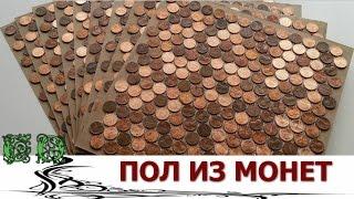 Как сделать пол из монет(Что можно купить на мелочь в наше время? Коробок спичек и тот уже не купишь, но когда собрать монеты вместе,..., 2013-04-16T14:21:29.000Z)