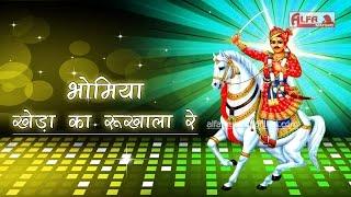 Rajasthani New Song | Bhomiya Kheda Ka Rukhala Re | Rajasthani Folk Songs | Alfa Music & Films