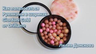 как пользоваться румянами в шариках Giordani Gold